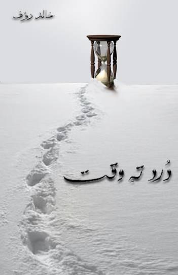Durd-e-Tahe Waqt